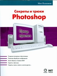 Секреты и трюки Photoshop