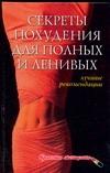 Секреты похудения для полных и ленивых Ходосова А.П.