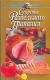 Секреты раздельного питания Ничипорович Л.И.