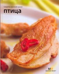 Секреты русской кухни Птица