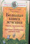 Секреты сибирского целителя. Большая книга лечения медом, прополисом и другими ц Погожев Глеб, Погожева Лариса