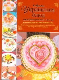 Секреты украшения блюд праздничного стола Мороз Евгений