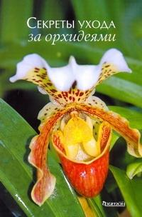 Секреты ухода за орхидеями.