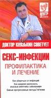 Секс-инфекции. Профилактика и лечение Князькин И.В.