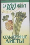 Сельдерейные диеты