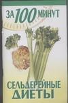 Сельдерейные диеты Клыковская Т.З.