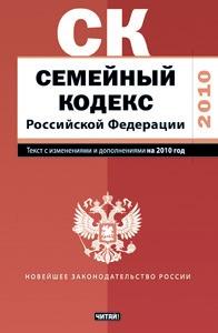 Семейный кодекс Российской Федерации. Текст с изм.и доп. на  2010 год_