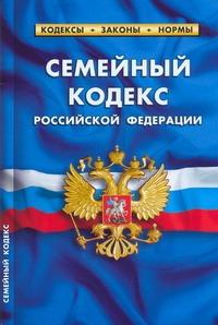 Семейный кодекс РФ.Выпуск 23(181)