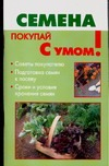 Семена Перегожина В.В., Петренко Н.А.