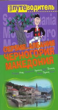 Сербия. Албания. Черногория. Македония