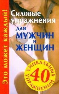 Силовые упражнения для мужчин и женщин Медведько Ю.М.