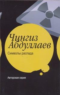 Символы распада Абдуллаев Ч.А.