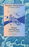Синяя Птица Метерлинк М.