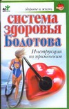 Система здоровья Болотова Крапивина А.