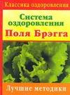 Система оздоровления Поля Брэгга. Лучшие методики Казимирчик Н.М., Моськин А.