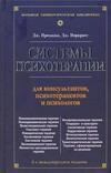Системы психотерапии Норкросс Джон, Прохазка Джеймс