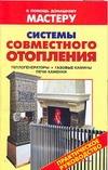 Системы совместного отопления Рыженко В.И., Селиван В.В.