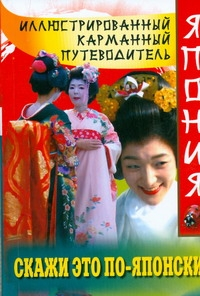 Япония: иллюстрированный карманный путеводитель
