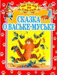 Сказка о Ваське-Муське