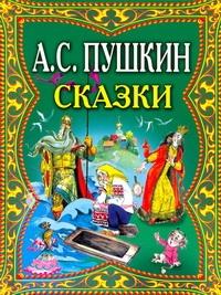 Сказки Елисеев О., Пушкин А. С.