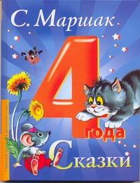 Сказки Бондаренко В.М., Маршак С.Я., Чурсин А.