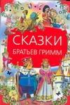 Сказки братьев Гримм Маллинз Д., Плигин Л.В.