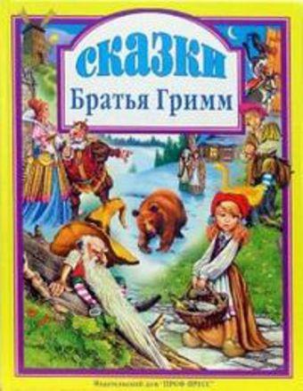 Сказки Братья Гримм Гримм В.