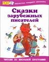 Сказки зарубежных писателей Занков Л.В.