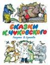 Сказки К.Чуковского Сутеев В.Г.,Чуковский К.И.