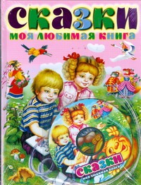 Сказки Моя любимая книга+CD