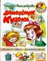 Сказки-мультфильмы Домовенок Кузька н Александрова Т.И.