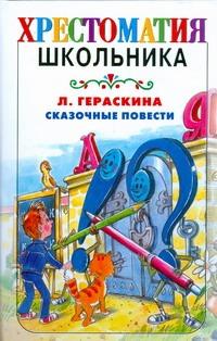 Сказочные повести
