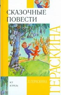 Сказочные повести Гераскина Л.Б., Прытков Ю.