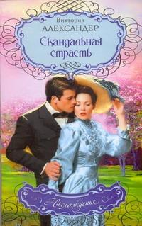 Скандальная страсть Александер В.
