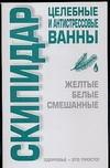 Скипидар. Целебные и антистрессовые ванны Соловьева В.А.