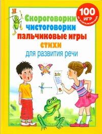 Скороговорки, чистоговорки, пальчиковые игры, стихи для развития речи Новиковская О.А.