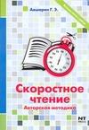 Скоростное чтение Авшарян Г.Э.
