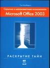 Скрытые и малоизвестные возможности Microsoft Office 2003, которые могут вам сил - фото 1