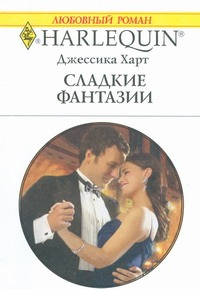 Сладкие фантазии Харт Д.