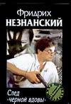 """След """"черной вдовы"""" Незнанский Ф.Е."""