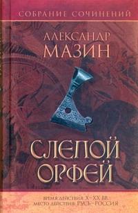 Слепой Орфей Мазин А.В.