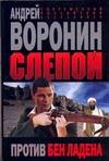 Слепой против Бен Ладана Воронин А.Н.