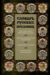 Словарь русских пословиц