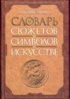 Словарь сюжетов и символов в искусстве Холл Д.