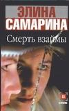 Самарина Э.Э. - Смерть взаймы обложка книги
