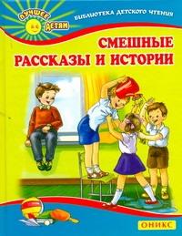 Смешные рассказы и истории Данкова Р. Е.