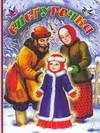 Толстой А.Н., Цыганков И. - Снегурочка обложка книги