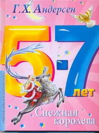 Снежная королева Андерсен Г.- Х., Ганзен А., Чукавина И.А.