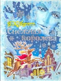 Снежная королева Андерсен Г.- Х., Ганзен А., Золотарев Л