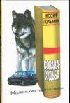 Собака-судьба Гольман И.
